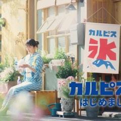[CM 일본어] 26. 나가사와마사미 칼피스 - 아사히음료