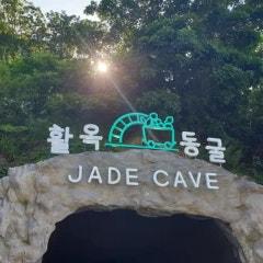 [2020.07.18] 충주 가볼만한 곳 활옥동굴 영상