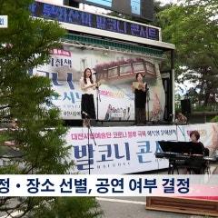 '발코니 콘서트' 신청 받아요!