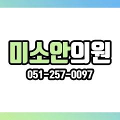남포동피부과 주름개선 슈링크 레이저리프팅