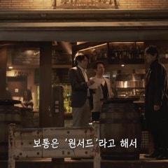 커리어앤스카우트 추천 드라마, 계약 미팅 영상