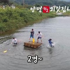 [영상] 냇가 힘겨루기?! 신론리 원조 양평외갓집체험마을 냇가수영