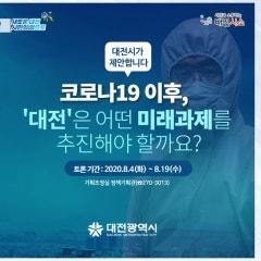 코로나19 이후, 대전의 미래과제는?