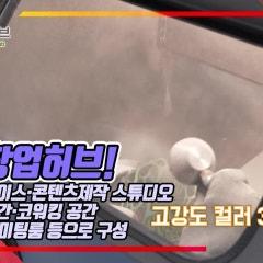 대전 혁신성장의 전진기지 '대전창업허브'