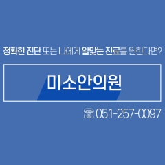 부산기미 기미색소고민은 레이저치료로 싹!