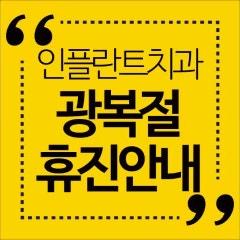 남포동치과 인플란트치과의 광복절(8/15) 휴진 안내!