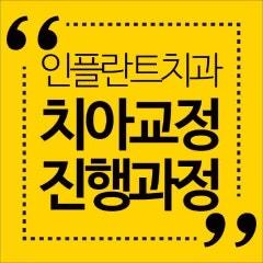 남포동치아교정 인플란트치과가 소개하는 교정 과정!