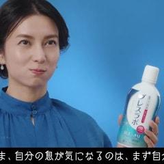 [CM 일본어] 33. 시바사키 코우 ブレスラボ 가글 용품