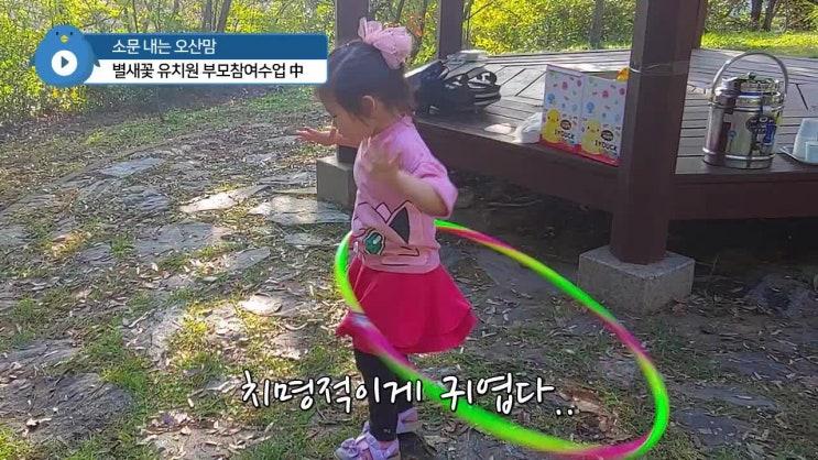 오산 유치원 생활 잘 보낸 내 딸의 리얼 후기
