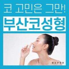 부산코성형 자연스러운 코모양으로 변화 찾기