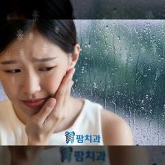 비 오는 날 치통 근본적인 원인을 제거해요.