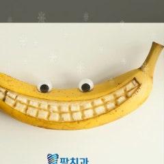 바나나껍질 치아미백 알고 계시나요?