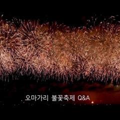오마가리 불꽃놀이 Q&A 현장 어드바이스