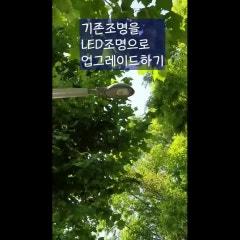 [혁신시제품] 가장간단하게 HID램프를 LED조명으로 교체하기 -인천 연수구청 시범설치영상