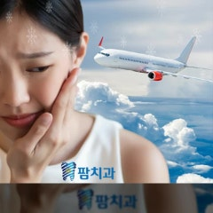 항공성 치통 원인과 대처는?