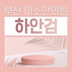 부산하안검 늘어진 눈가주름 개선방법