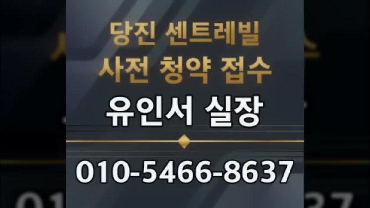 당진 센트레빌 사전청약 안내