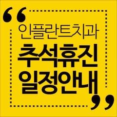 부산남포동치과 인플란트치과의 추석 휴진 일정 안내!