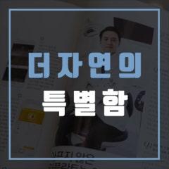서울더자연치과의 특별함은?!