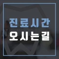 서울더자연치과 진료시간 & 오시는 길!