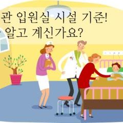 의료기관 입원실 시설 기준! 얼마나 알고 계신가요?