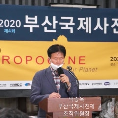 제 4회 2020년 부산국제사진제 - 개막식 영상