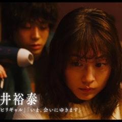 [CM 일본어] 42. 아리무라카스미 스다마사키 - 花束みたいな恋をした - Tokyo Theatre