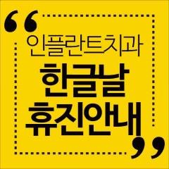 남포동치과추천 인플란트치과의 한글날 휴진 안내☆