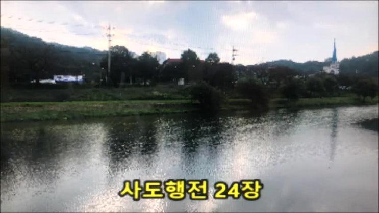 사도행전 24장