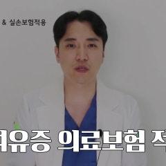 여유증 실손보험 여성형유방증QnA 3탄