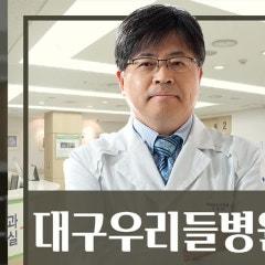 대구우리들병원 허리안부가 궁금하다면 유튜브 헤이닥터 채널을 통해 만나요!