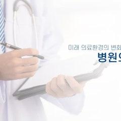 미래 의료환경의 변화? 병원은 이렇게 대비해야.