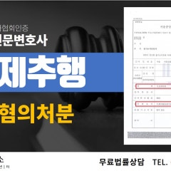 [LK법률사무소] 강제추행 무혐의 성공사례 및 대응방법