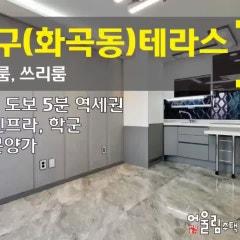강서구신축빌라 화곡동 까치산역 역세권 1.5룸 부터~ 2룸, 3룸까지~