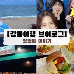제7기 생태관광 영리더스클럽 <산중호걸>_강릉답사 브이로그