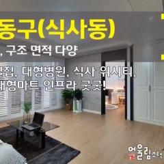 일산신축빌라 식사동 4룸 대단지밀집 / 동국대병원, 위시티, 학군 우수!
