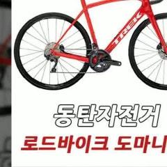 동탄자전거 로드바이크 도마니SL6