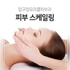 피부스케일링관리 통해서 무결점 피부로