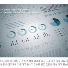 [문현진] 코리안드림: 금융개혁이 이뤄져야 합니다