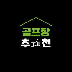 """[★골프크리틱 소개 영상1★] """"가장 정확한 정보는 골퍼로부터 나온다"""""""