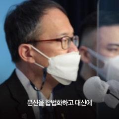 [법읽남] 타투, 눈썹문신이 전부 불법이라고? | 은평갑 국회의원 박주민