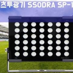 스포츠투광기 SSODRA 출시 150w 200w 400w 조명타워 학교강당 교차로조명