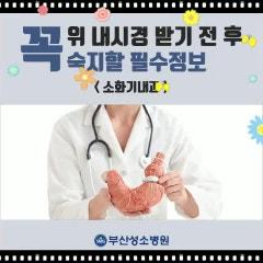 [부산성소병원 소화기내과] 위내시경 받기 전과 후, 꼭 숙지해야 될 필수정보! [대연동]