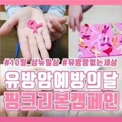 유방암캠페인 참여했어요.