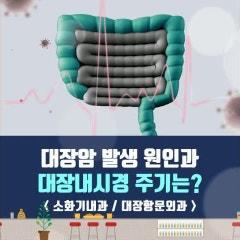 [부산성소병원 대장항문외과] 대장내시경 주기 및 대장암 발생 주요 원인