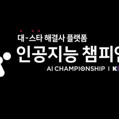 [도전! 인공지능챔피언십] 인공지능 챔피언십2020 이벤트형 경진대회, 홍보 영상 바로보기!