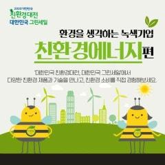 [2020 대한민국 친환경대전] 환경을 생각하는 녹색 기업! -에너지편