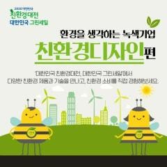 [2020 대한민국 친환경대전] 환경을 생각하는 녹색 기업! -디자인편