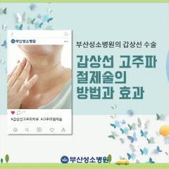 [부산성소병원][갑상선수술 9000례] 갑상선 고주파절제술의 방법,효과에 대하여!