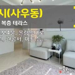 김포신축빌라 사우동 김포시청 사우역 초~역세권 4룸